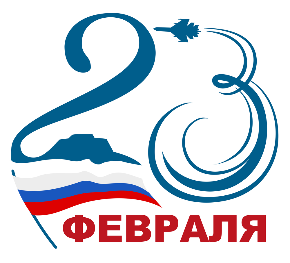 We congratulate every man with the 23th of February holiday!
